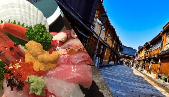 近江町市場とひがし茶屋街近くにある観光スポット