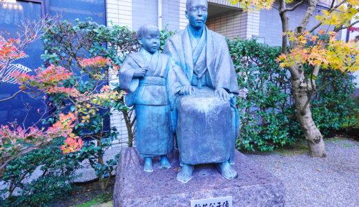 泉鏡花記念館|金沢市の近江町市場近くで金沢の三文豪のひとりを知る