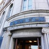 金沢文芸館の外観