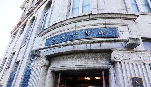 金沢文芸館|旧石川銀行から生まれ変わった金沢市にある国登録有形文化財の文化施設