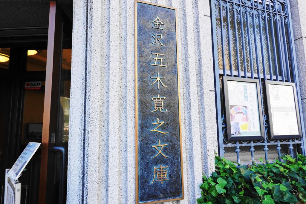 金沢文芸館の見た目