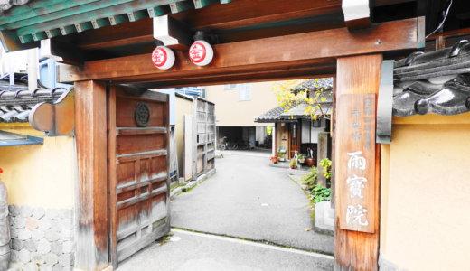 雨宝院|金沢の三文豪のひとり室生犀星生い立ちの寺