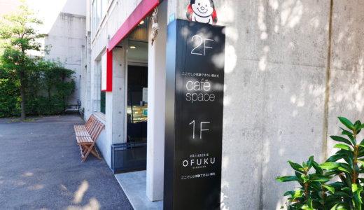 PATISSERIE OFUKU(パティスリーオフク)|金沢21世紀美術館横にある行列のできるスイーツ店