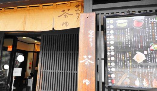 甘味処カフェ茶ゆ|金沢市のひがし茶屋街でオススメなスイーツ
