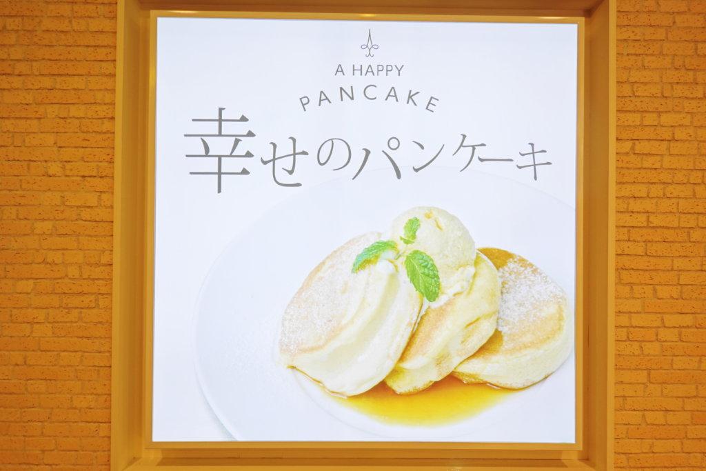 幸せのパンケーキの看板