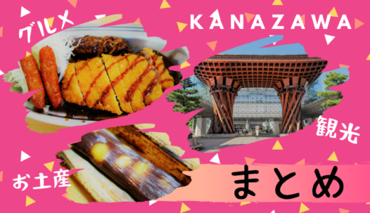 石川県の観光・グルメ・お土産