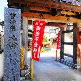 香林寺の外観