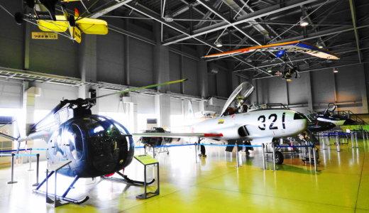 石川県立航空プラザ|小松空港近くの飛行機博物館!雨でも遊べる大型遊具もあるよ