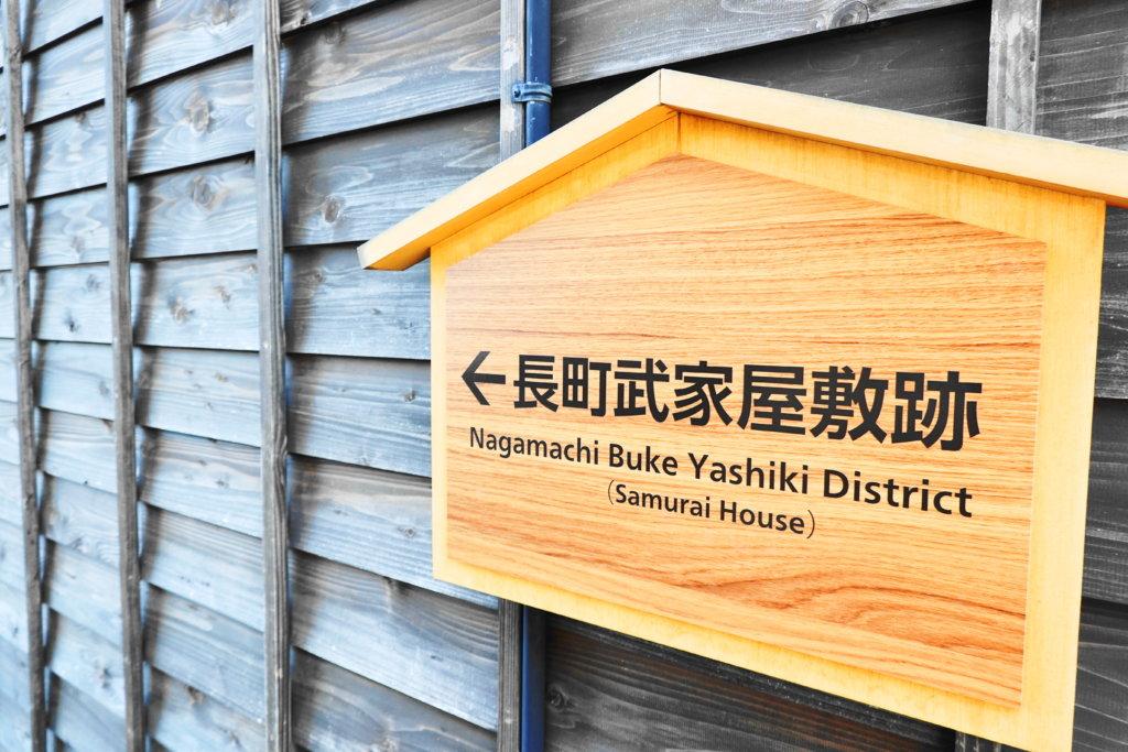 長町武家屋敷跡の看板