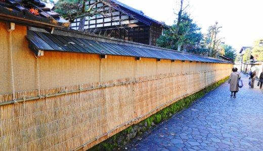長町武家屋敷跡|金沢市の観光・散策で外せない人気の観光スポット