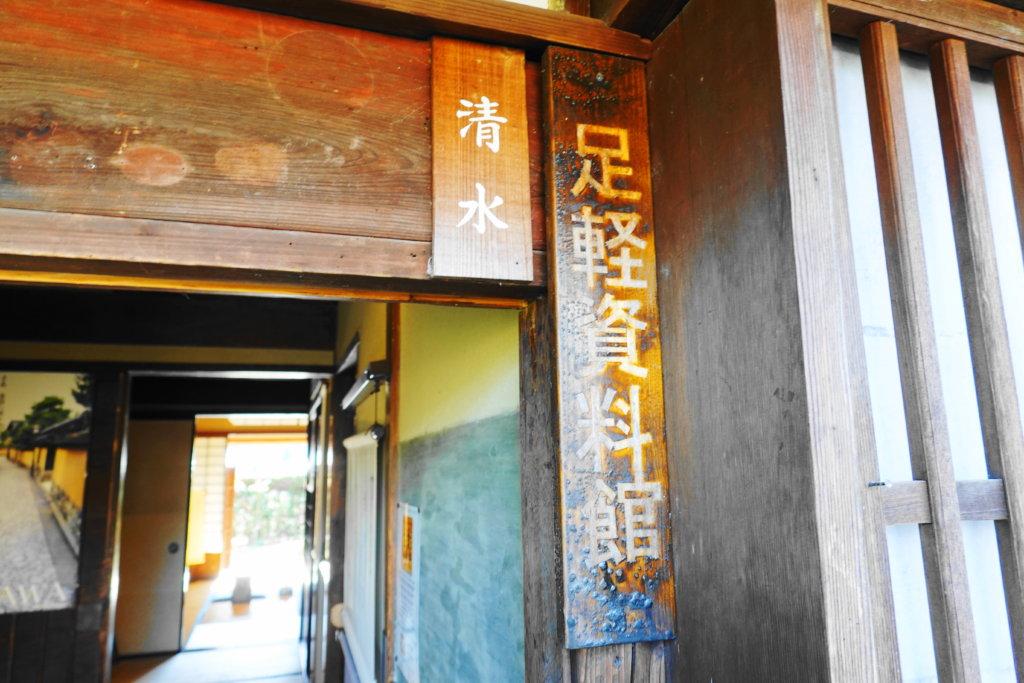 金沢市足軽資料館の清水家