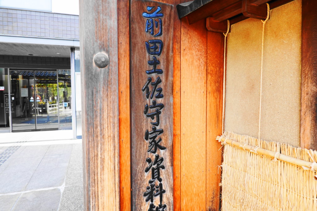 前田土佐守家資料館の看板