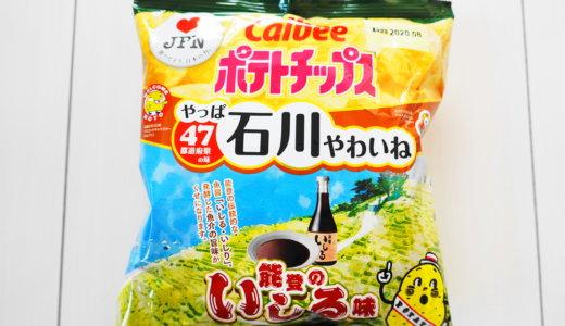ポテトチップスに石川県の「能登のいしる味」が登場!味は?香りは?おいしいの?