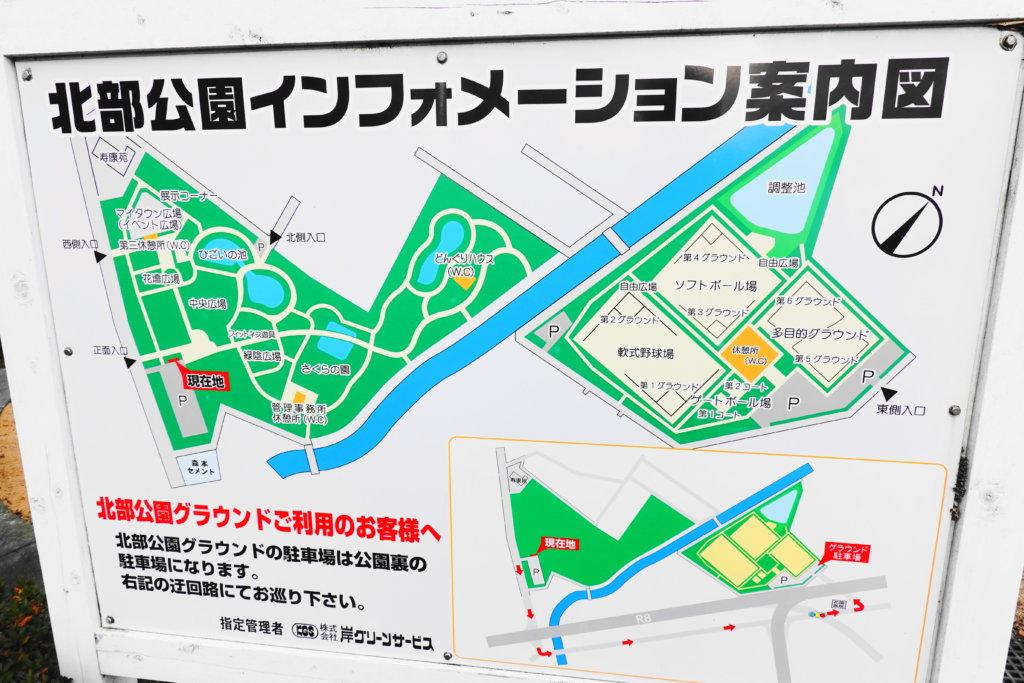 北部公園の案内図