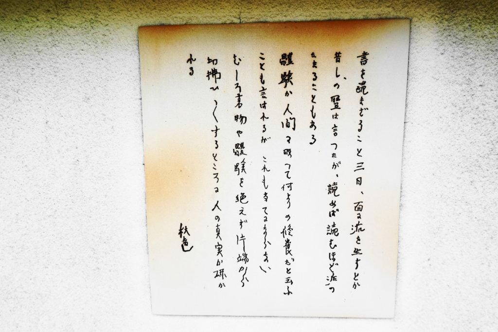 徳田秋声の碑文