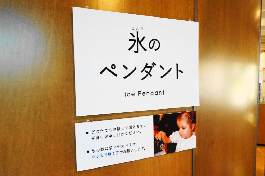氷のペンダント
