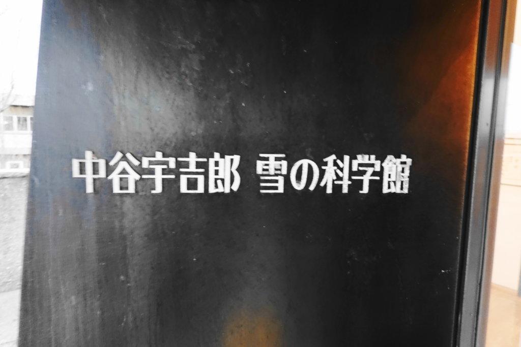 中谷宇吉郎雪の科学館の看板
