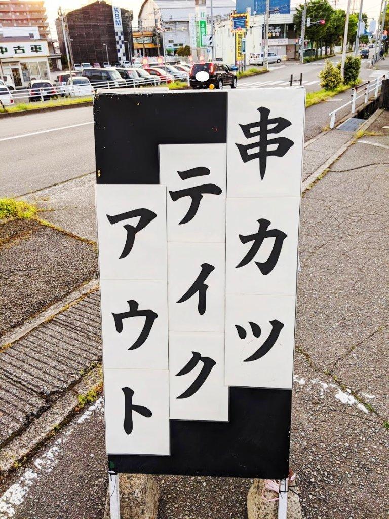 串カツ酒場ナニワ屋野々市店の看板
