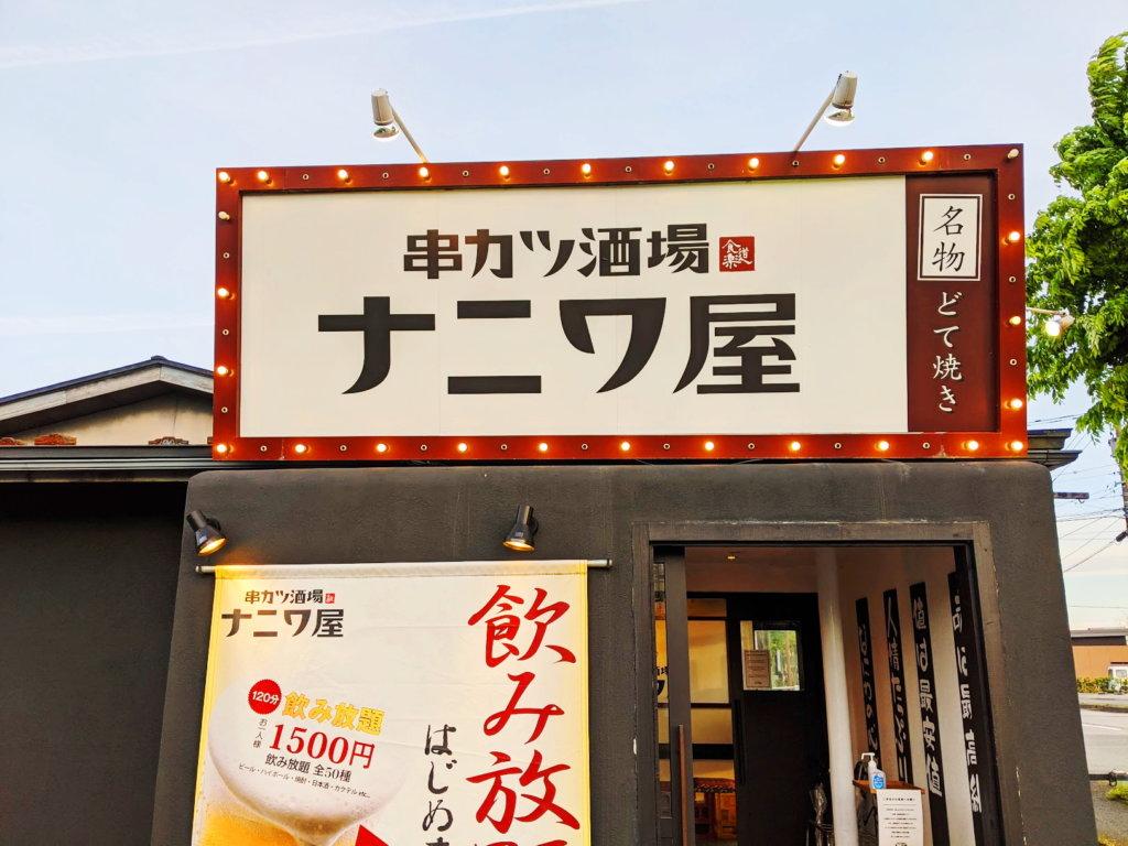 串カツ酒場ナニワ屋野々市店の外観