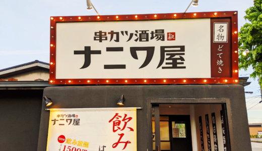 串カツ酒場ナニワ屋野々市店|野々市市でテイクアウトができる串カツ屋