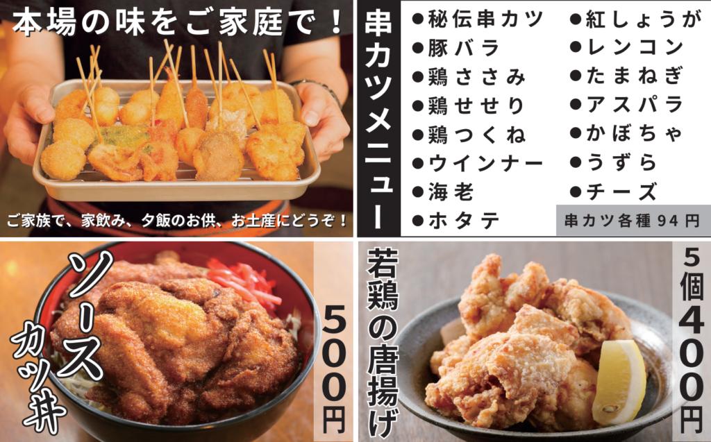 串カツ酒場ナニワ屋テイクアウトメニュー
