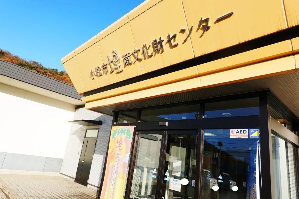 小松市埋蔵文化財センターの外観