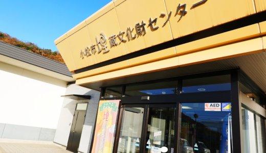 小松市埋蔵文化財センター|無料体験できる古代体験がおすすめ!必ず行うべし