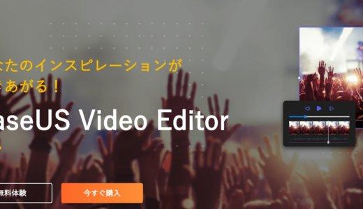 動画編集ソフト|EaseUS Video Editorをレビュー【PR】