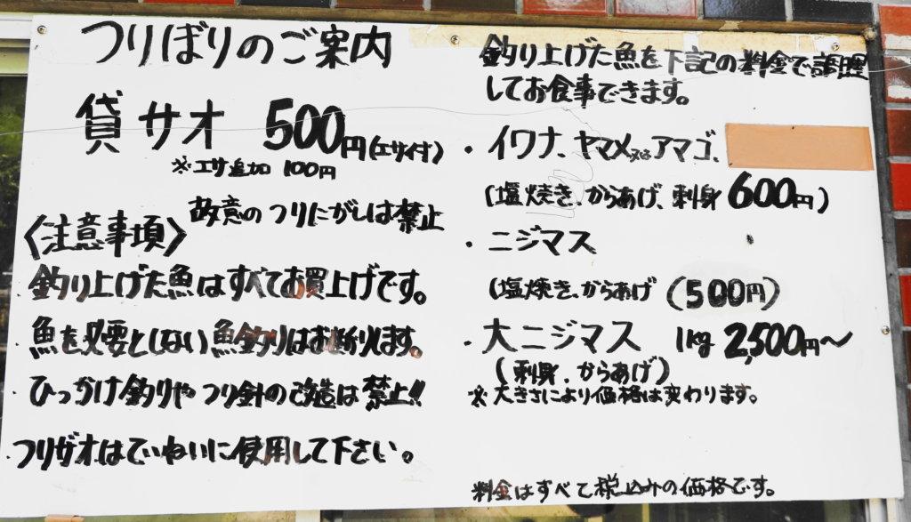吉野観光の看板