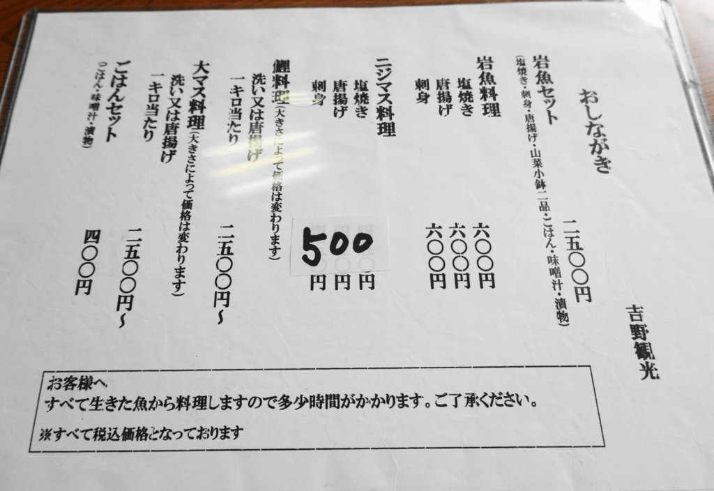 吉野観光のメニュー