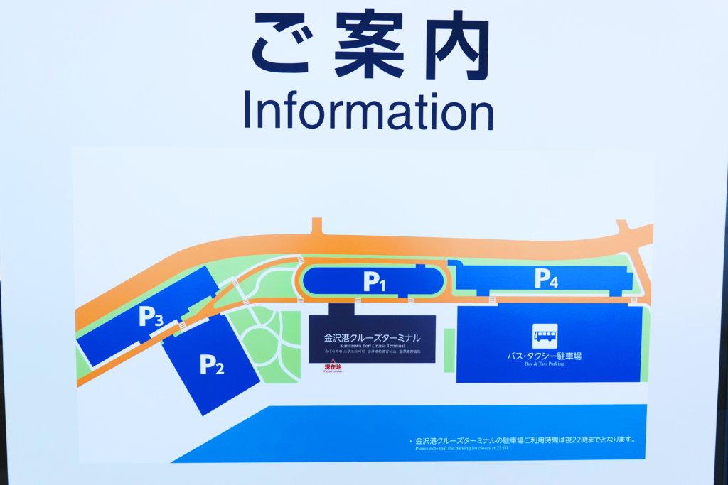 金沢港クルーズターミナルの駐車用