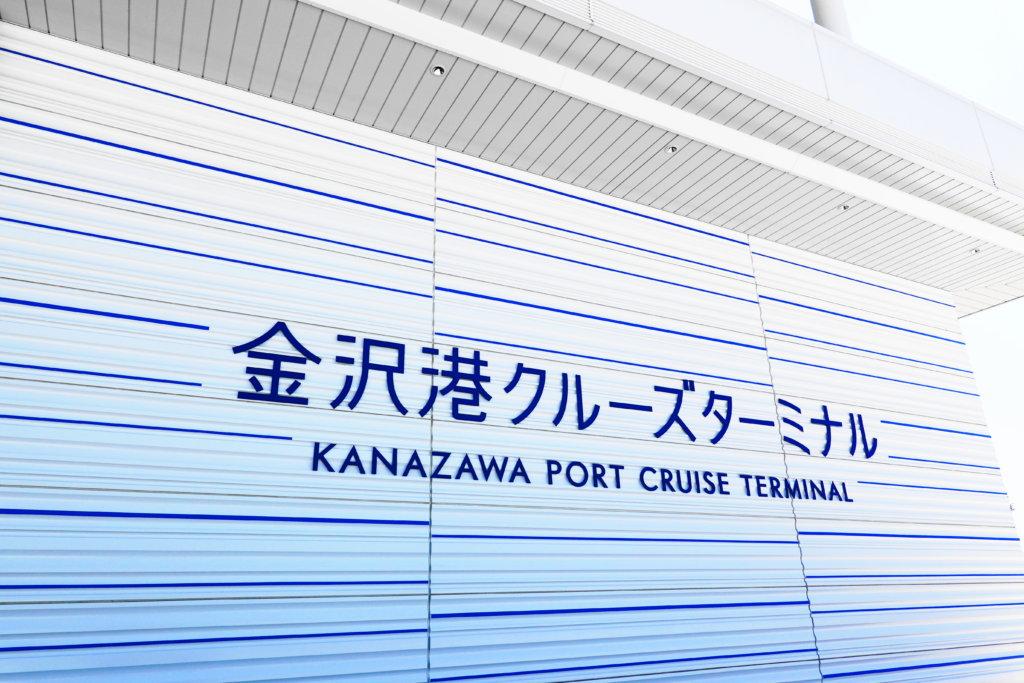 金沢港クルーズターミナルの看板