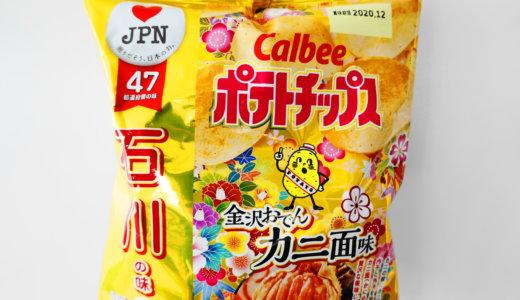 ポテトチップス「金沢おでんカニ面味」|石川県ご当地の味は?47都道府県ご当地の味