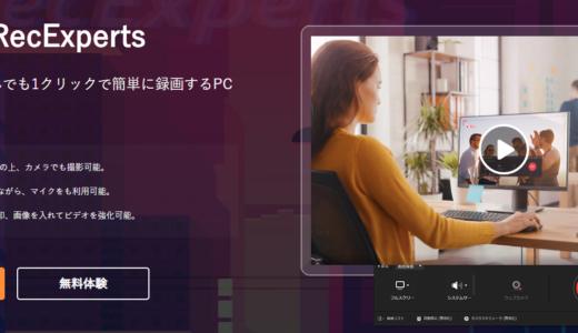 PC画面録画ソフト|EaseUS RecExpertsをレビュー【PR】