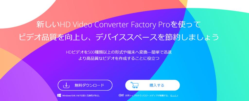 HD Video Converter Factory Proのトップ