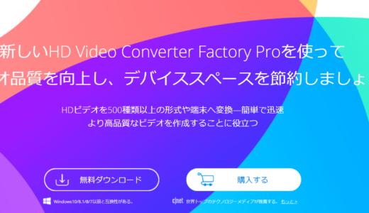 動画変換ソフト|HD Video Converter Factory Proをレビュー【PR】