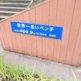 世界一長いベンチ|羽咋市にある460.9mのギネス記録で石川観光を堪能